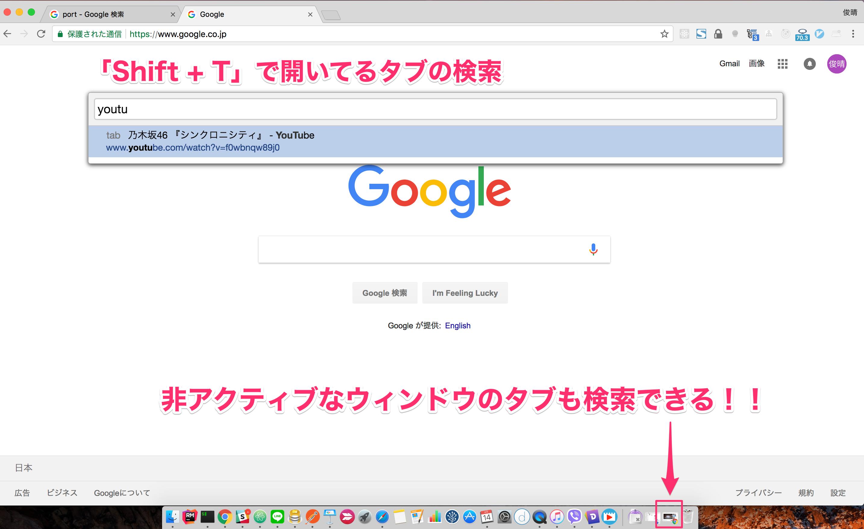 Vimiumでタブ検索