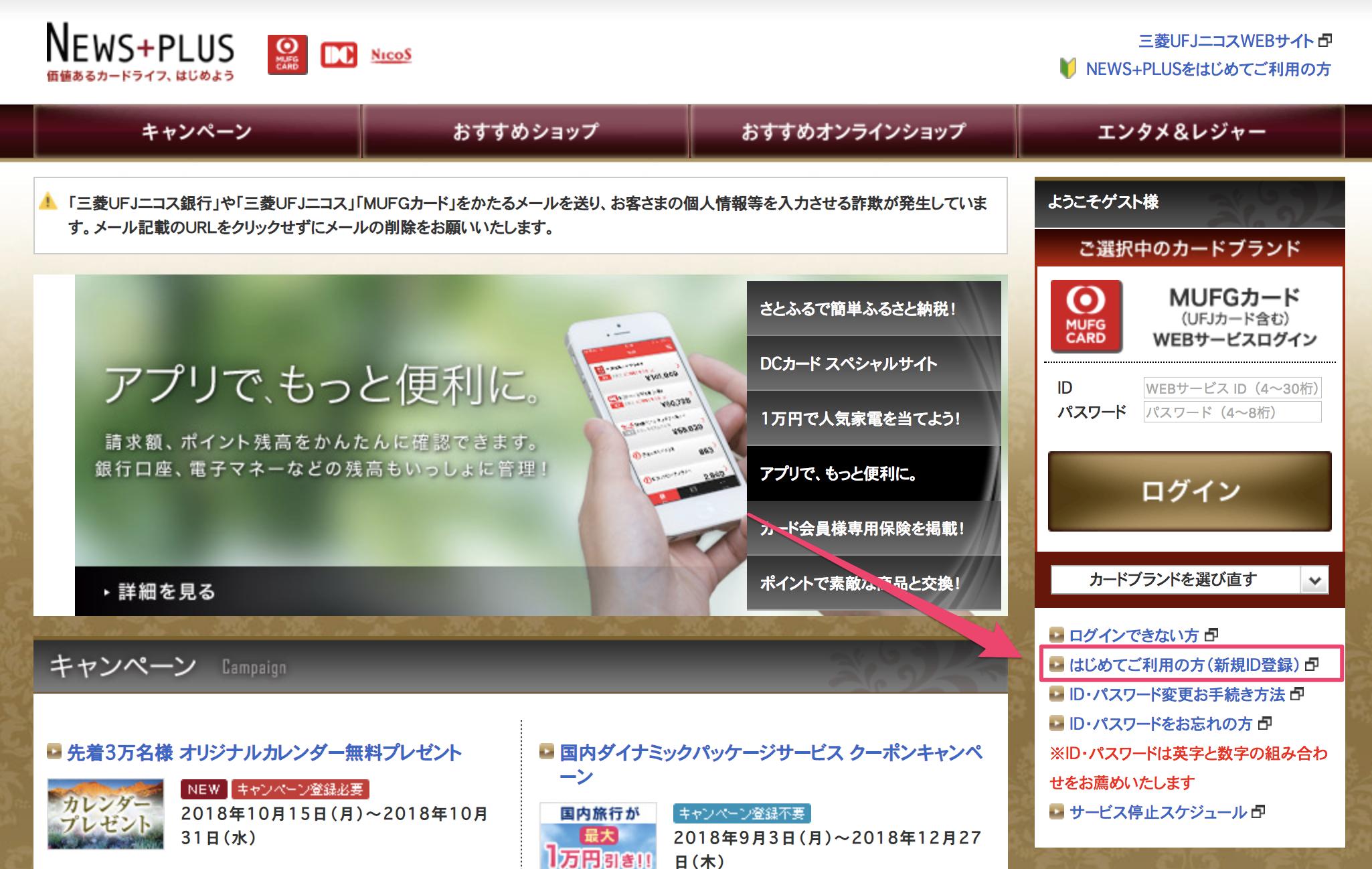 三菱UFJニコス マイページ
