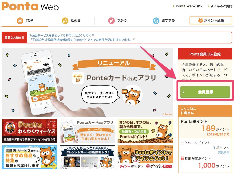 Ponta Webログイン画面