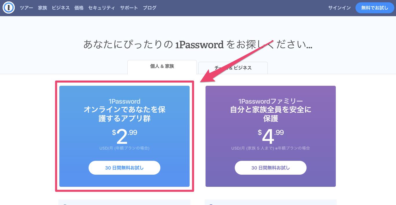 1Passwordサインアップページ