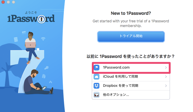 1Password7 for Mac初回起動画面
