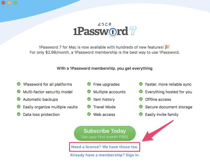 1Password7ライセンス購入画面