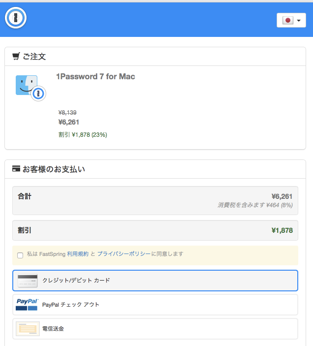 1Password for Mac購入ページ