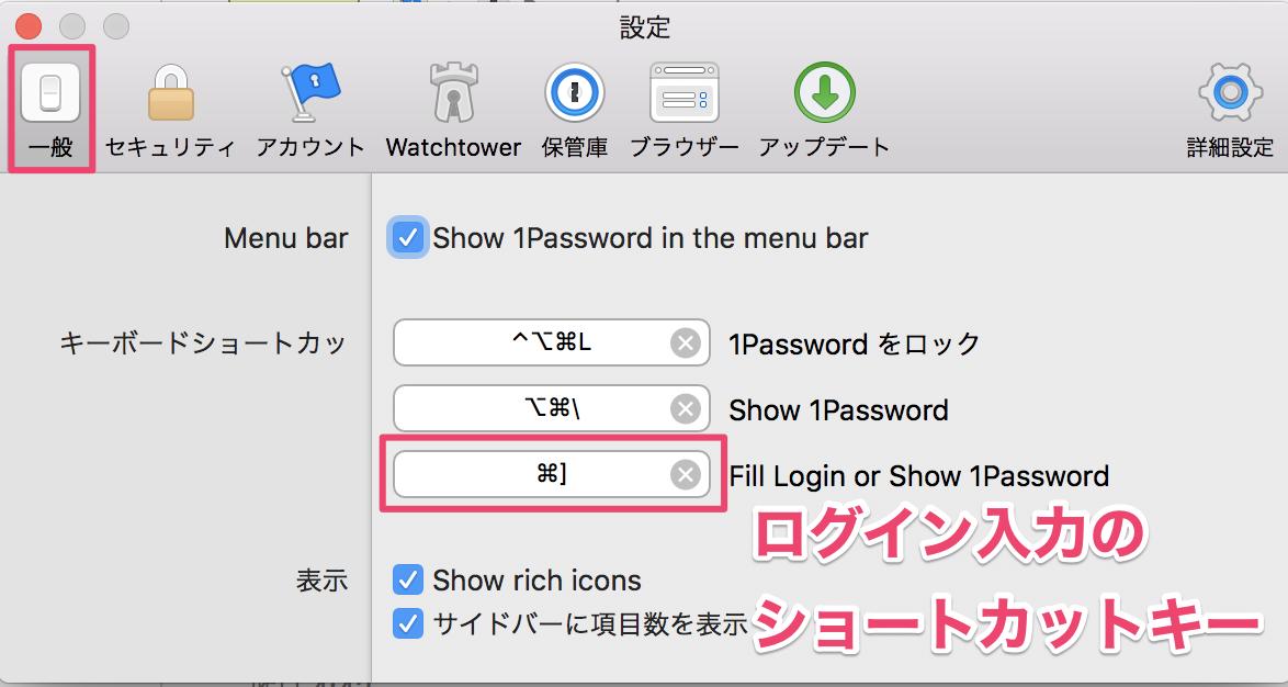 1Passwordの設定画面