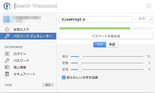 1Passwordのパスワードジェネレーター