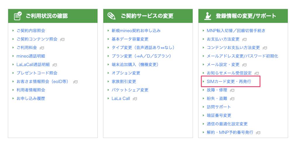 mineoのSIMカード再発行リンク