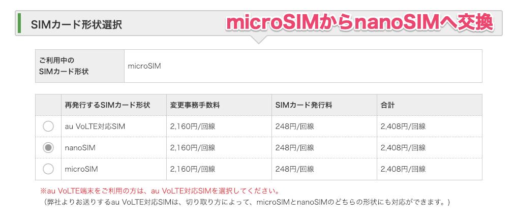 mineoのSIMカード変更画面