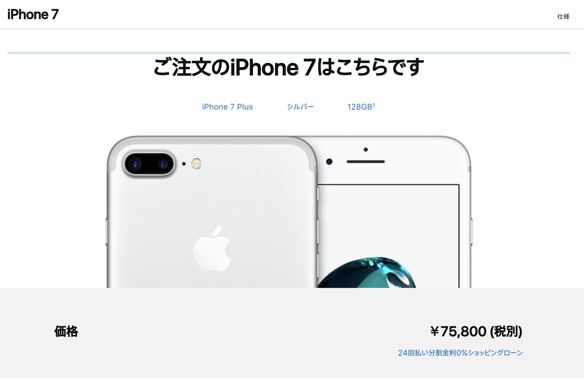 Apple『iphone 7 Plus 128GB シルバー』