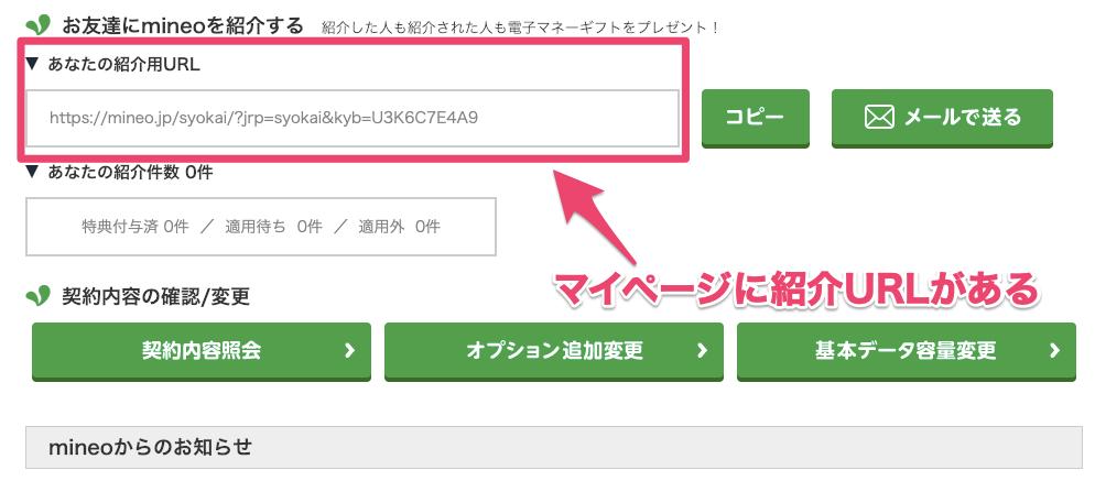 マイページの紹介URL