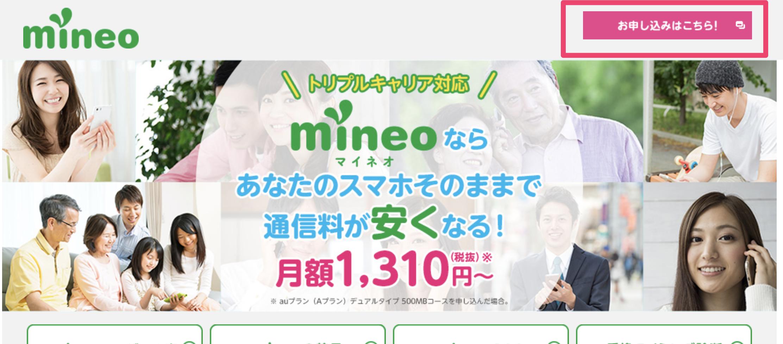 mineo申し込み画面