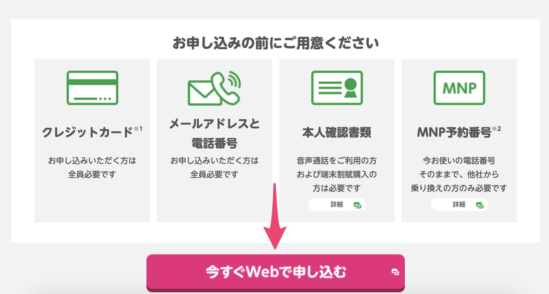 Webで申し込む画面