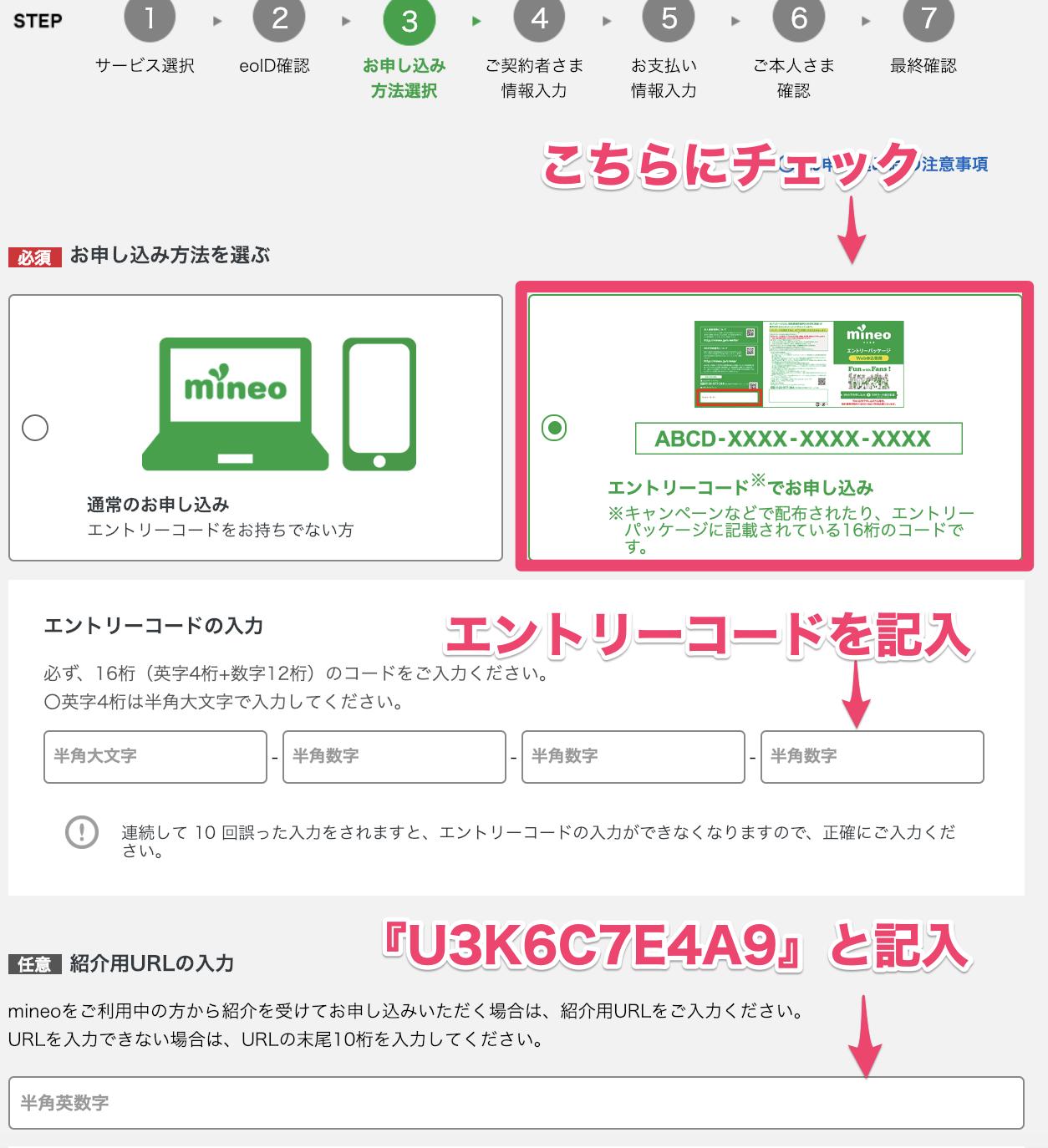 紹介URLとエントリーコードを記入する画面