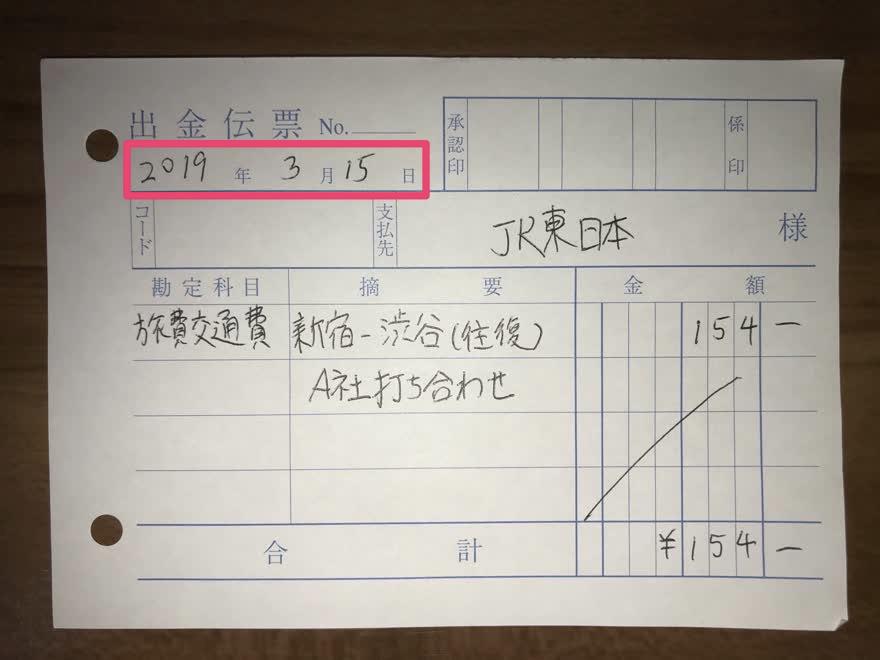 日付を書く