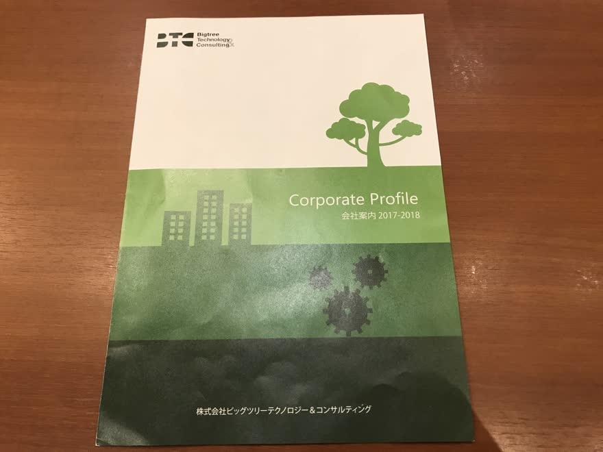 Corporate Profile 会社案内 2017 - 2018
