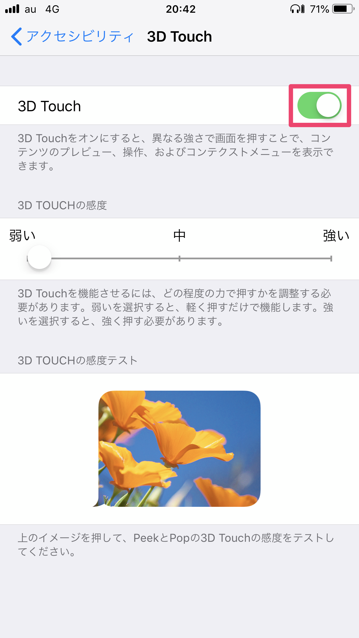 3D Touchの機能を『オン』