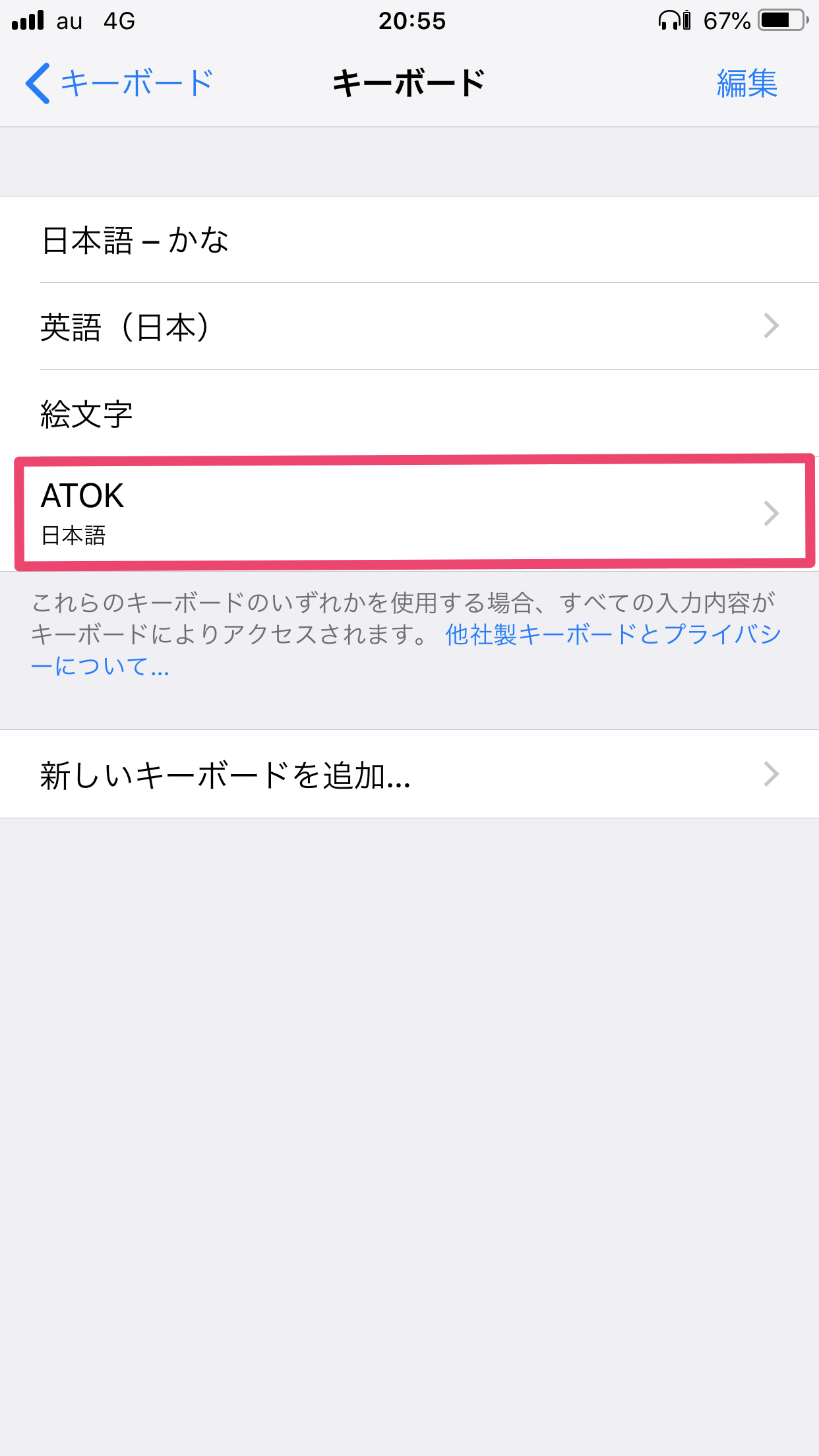 キーボード一覧に『ATOK』が追加されます。