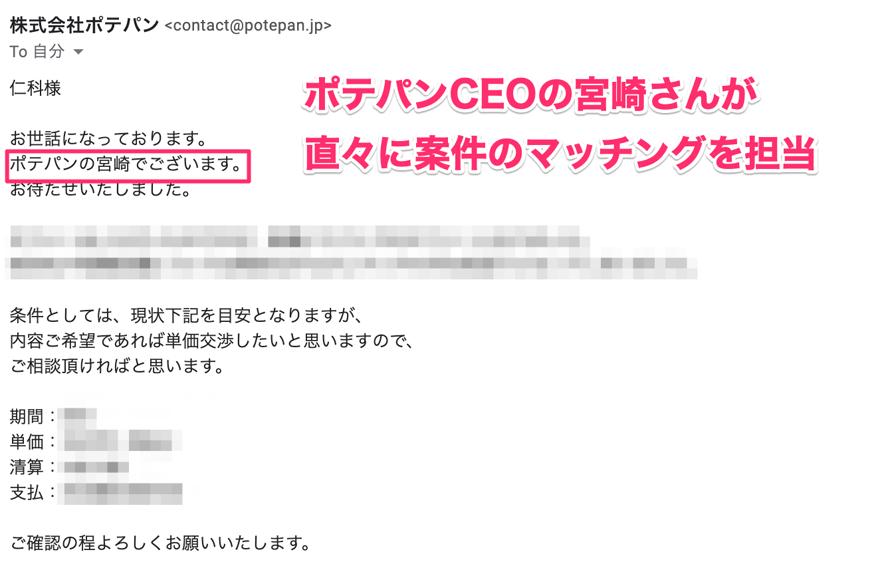 ポテパンフリーランス経由で実際にオファーをもらった際のメール。担当者はポテパンCEOの宮崎さん