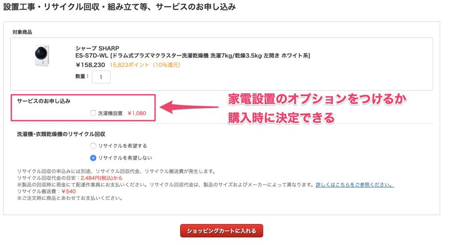 ヨドバシ.comの場合、購入画面で設置オプションを追加できる