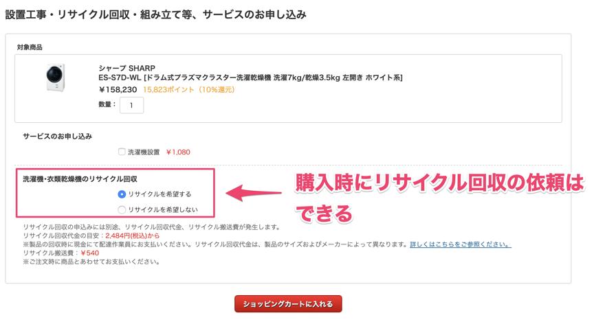 ヨドバシ.comの場合、購入画面でリサイクル回収の依頼ができる
