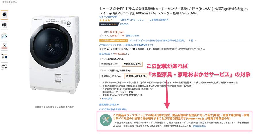 Amazonの商品ページで『大型家具・家電おまかせサービス』の対象か分かる